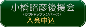 小橋昭彦後援会入会申込