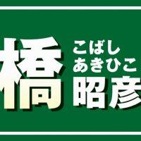 小橋昭彦市政報告会