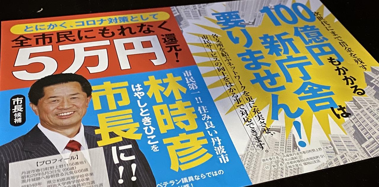 5万円公約