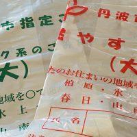 丹波市ゴミ袋